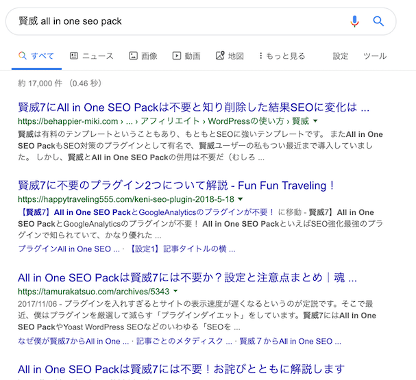 賢威の検索結果