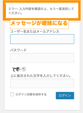 SiteGuard有効化後 ログインエラーメッセージが曖昧になる