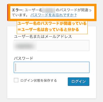 SiteGuard有効化前 ログインエラーメッセージが詳細で類推できてしまう