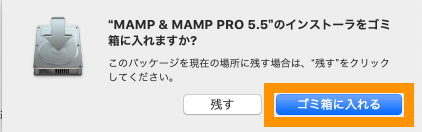 MAMPインストールファイルを削除