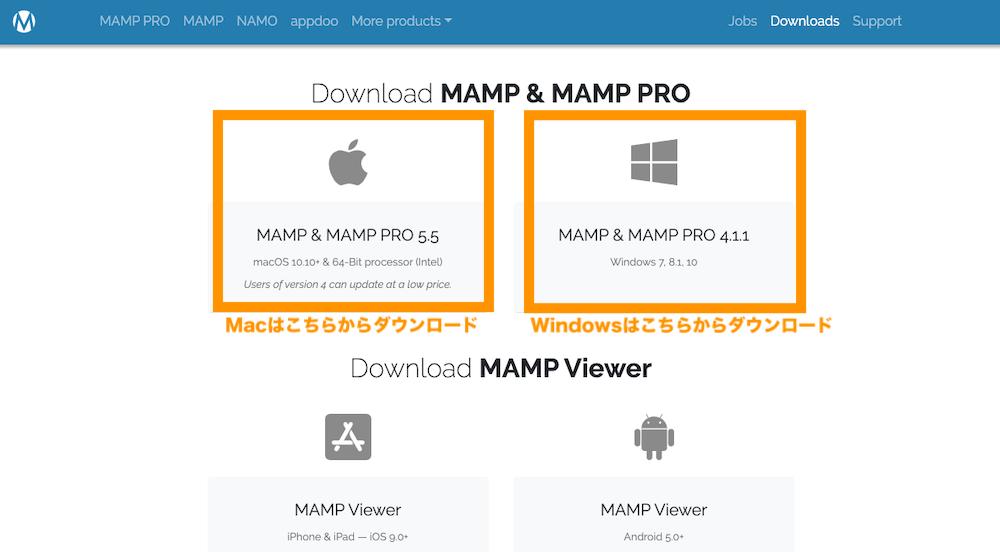 MAMP のダウンロード