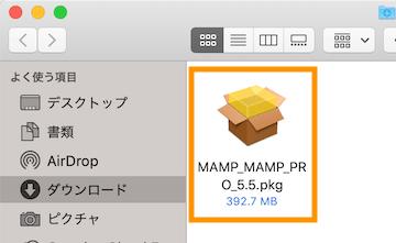 MAMPインストールファイルを選択