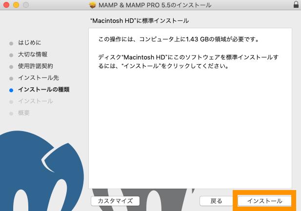 MAMP インストール画面