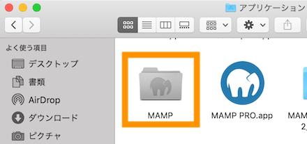アプリケーション>MAMP