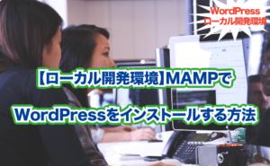 【ローカル開発環境】MAMPで WordPressをインストールする方法