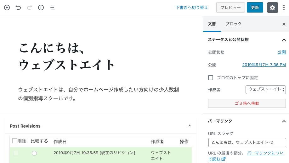 投稿編集画面(ブロックエディター版)