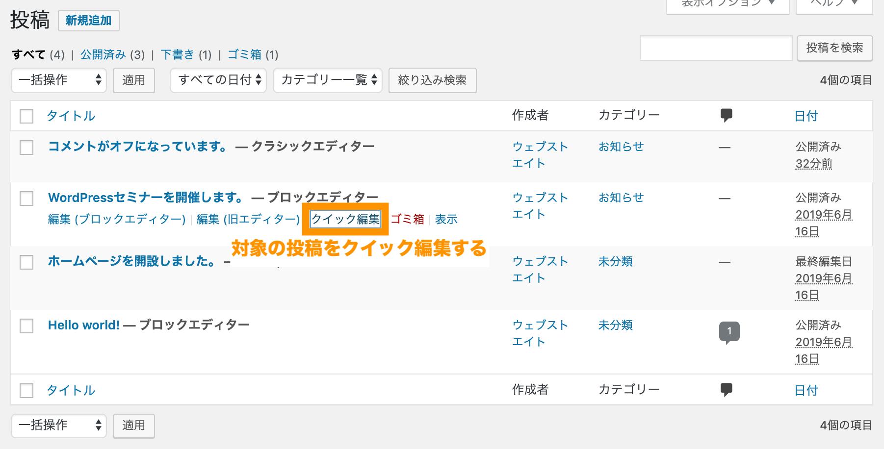 投稿>クイック編集