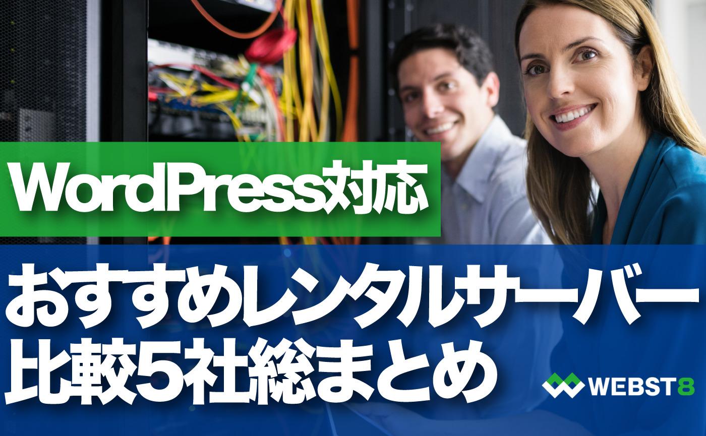 おすすめレンタルサーバー 5社徹底比較 WordPress対応