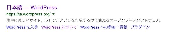 検索結果。wordpress.org