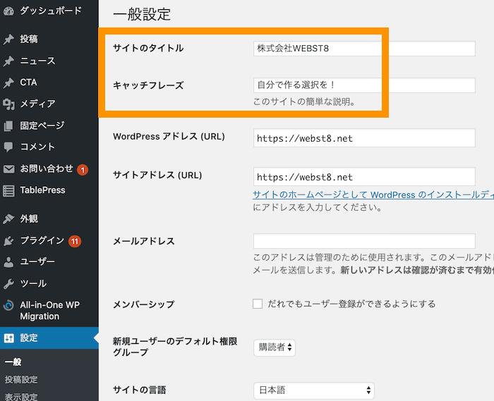 設定>一般設定で、サイトタイトルやキャッチフレーズを変更することもできます。