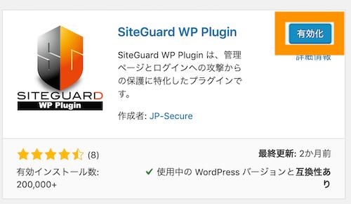 WP SiteGuard 有効化