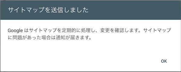 サイトマップが送信されました。