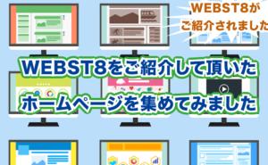 WEBST8をご紹介いただいたホームページを集めてみました