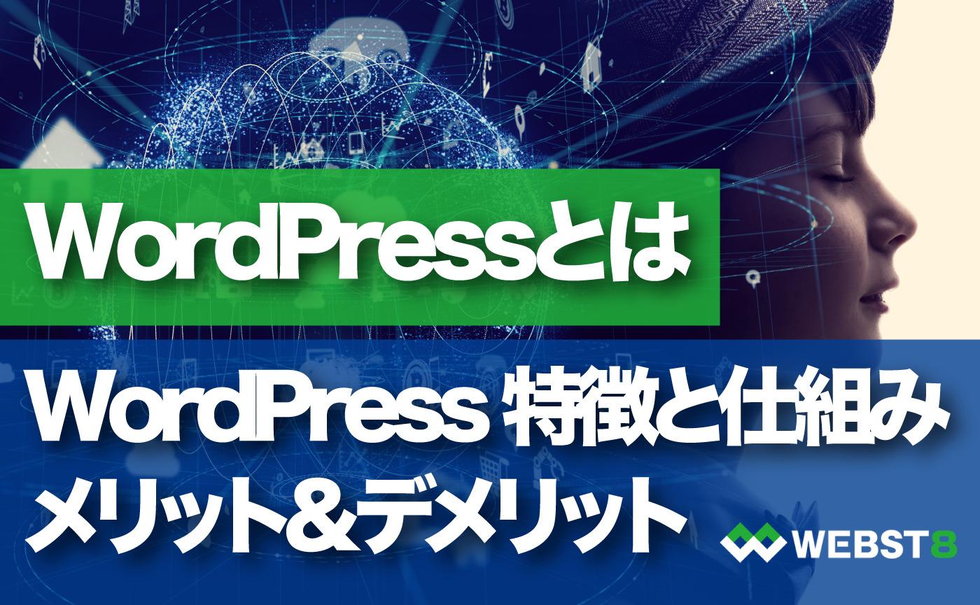 WordPressとは WordPress 特徴と仕組み メリット&デメリット
