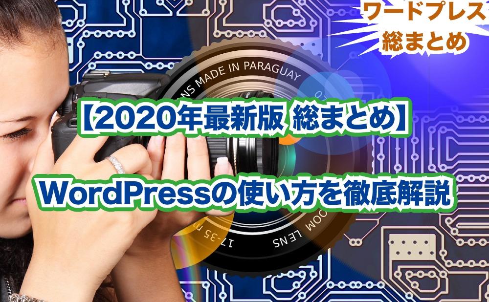 【2020年最新版 まとめ】 WordPressの使い方を徹底解説