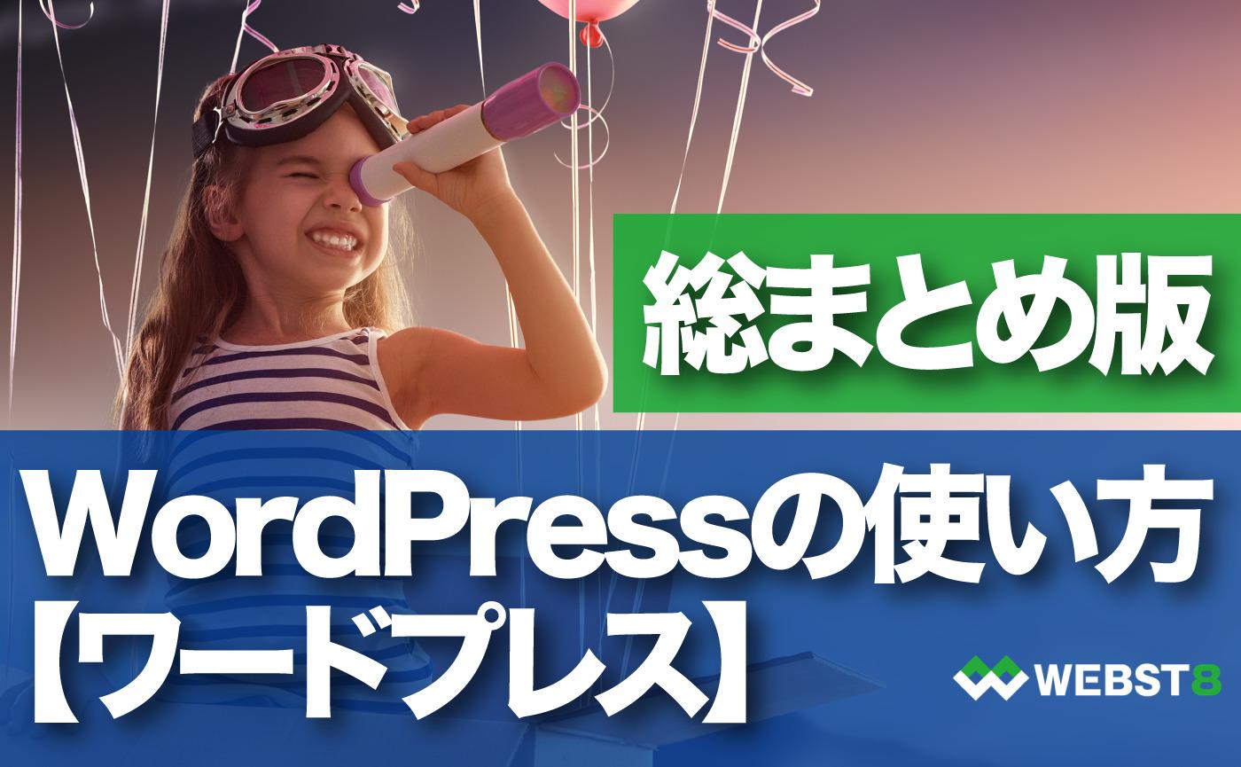 WordPress(ワードプレス)の使い方  総まとめ版