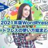 【2021年版WordPress ワードプレスの使い方総まとめ】