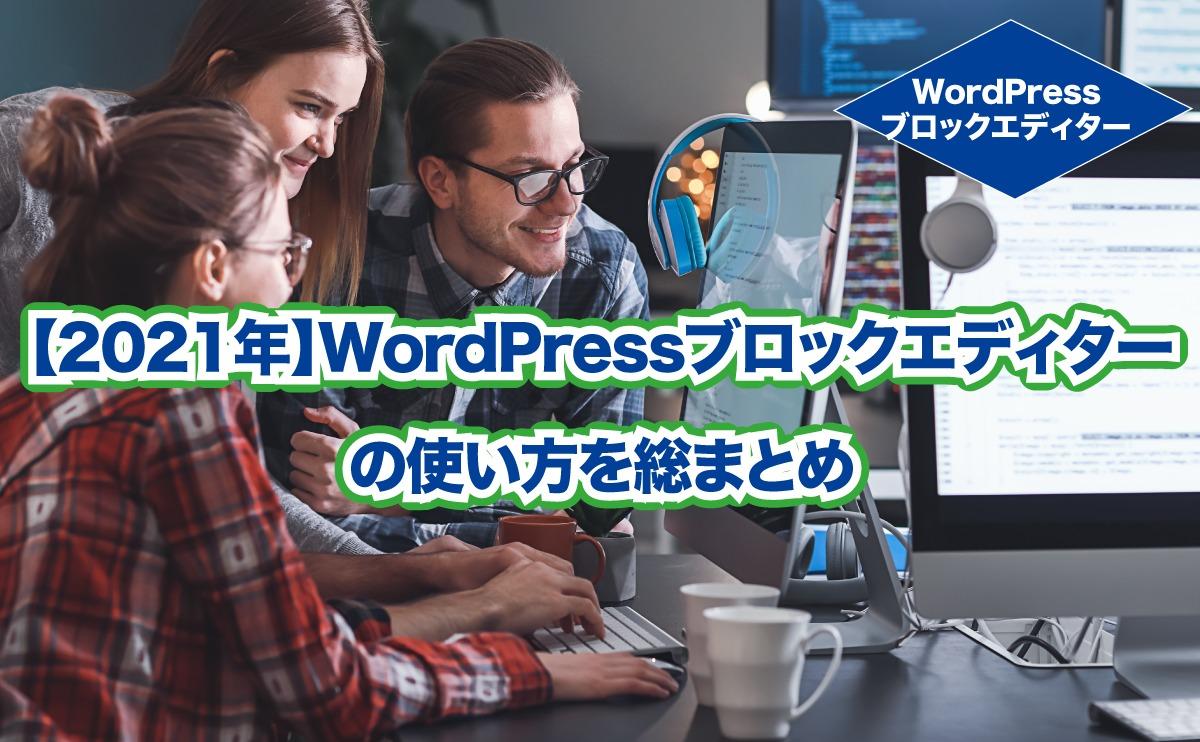 【2021年】WordPressブロックエディター の使い方を総まとめ