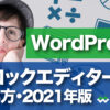 WordPress ブロックエディターの使い方・2021年版