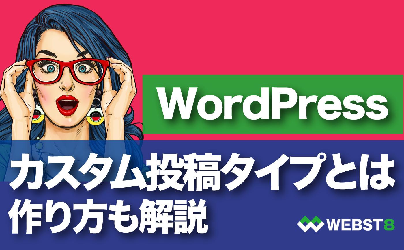 WordPress カスタム投稿タイプとは作り方も解説