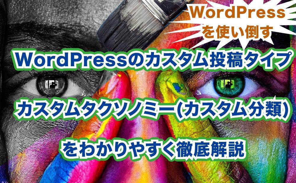 WordPressのカスタム投稿タイプ カスタムタクソノミー(カスタム分類) をわかりやすく徹底解説 WordPressの使い方を徹底解説