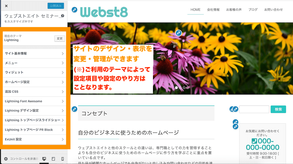 WordPress テーマカスタマイザー