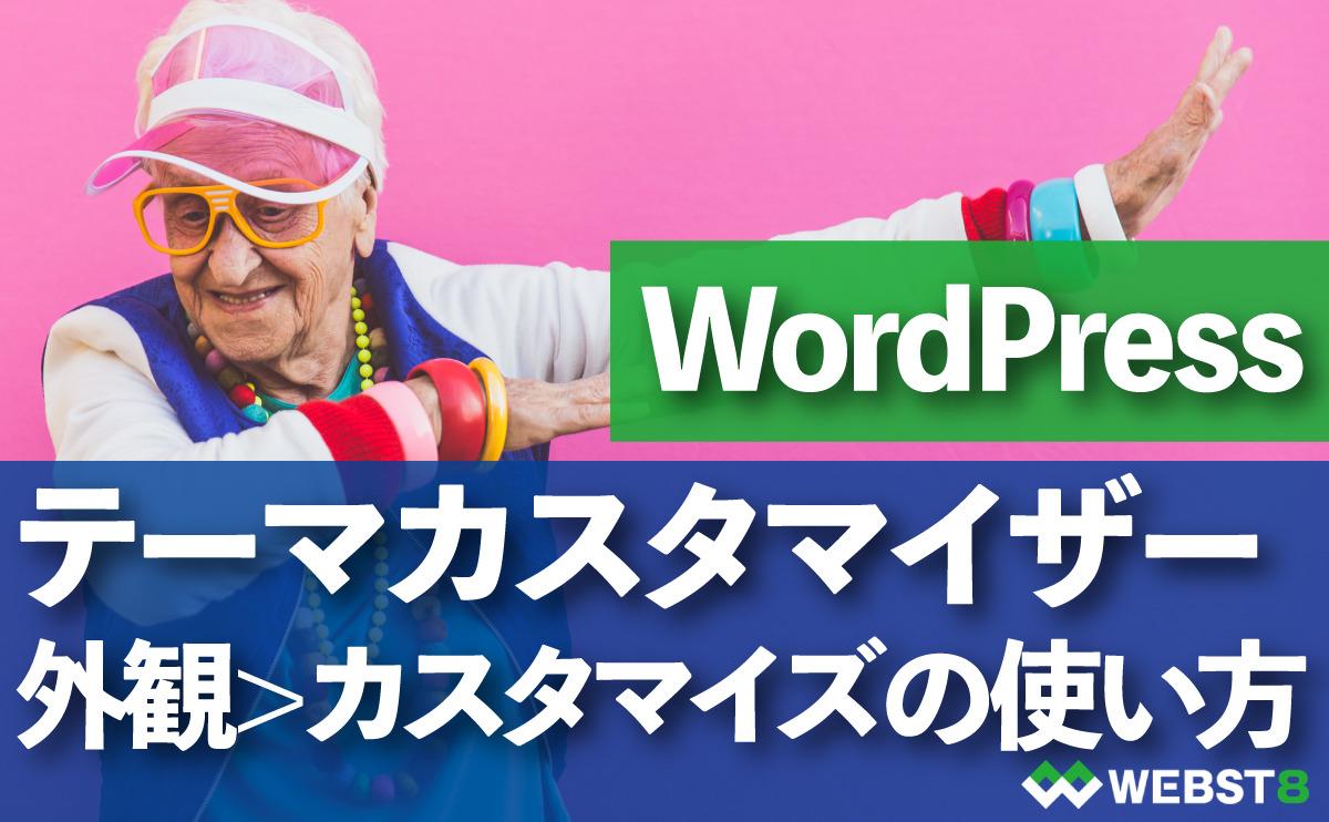 【WordPress外観>カスタマイズ】 テーマカスタマイザーの使い方
