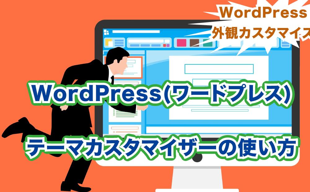 WordPress(ワードプレス) テーマカスタマイザーの使い方