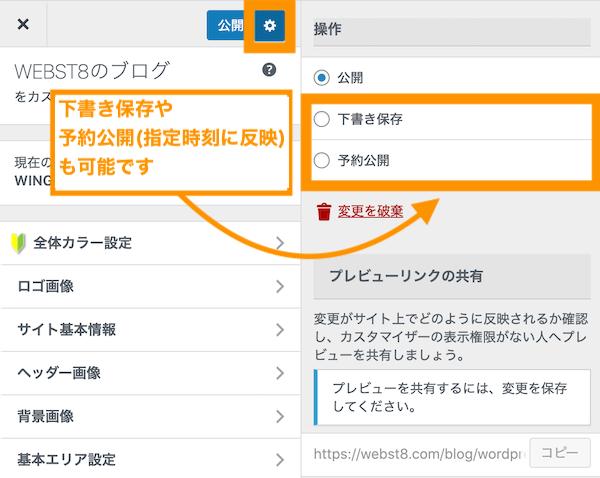 カスタマイザーの右上のアイコンをクリックして、下書き保存や予約公開ができます。