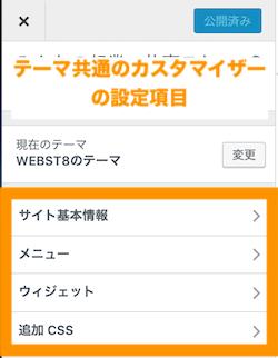 WordPressカスタマイザー シンプルなテーマ「WEBST8」