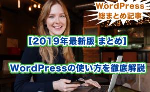 【2019年最新版 まとめ】 WordPressの使い方を徹底解説