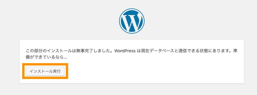 WordPress のインストール データベース接続完了