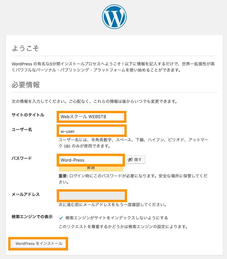 WordPressのインストールログイン情報を作成