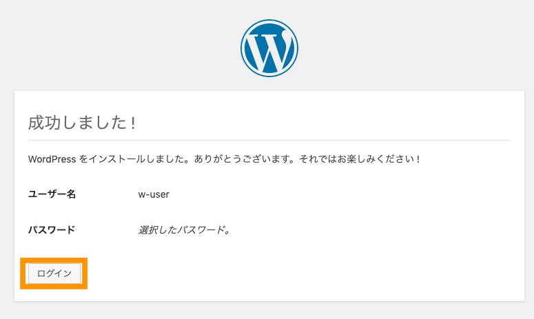 WordPress のインストール完了 ログインボタンを押下