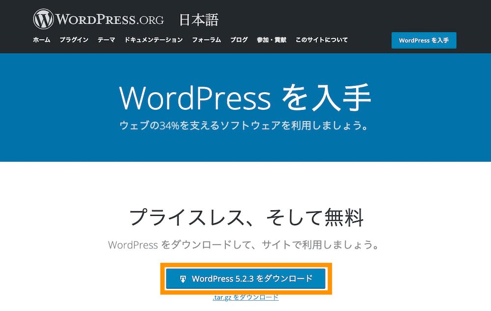 WordPress.orgダウンロードページ
