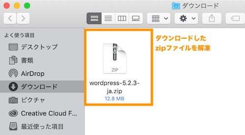 WordPress.zipフォルダを解凍
