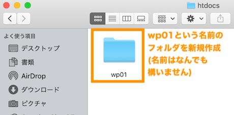 htdocs内でwp01フォルダを新規作成