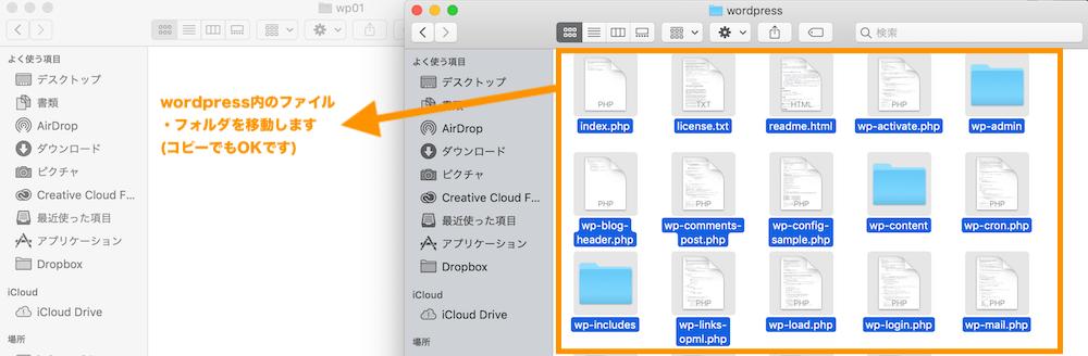 WordPressのファイルフォルダ類をMAMPのhtdocs内に移動