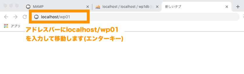 ブラウザでlocalhost/wp01と入力して移動