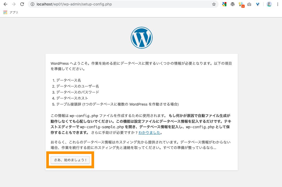 WordPressのインストール 次に進む