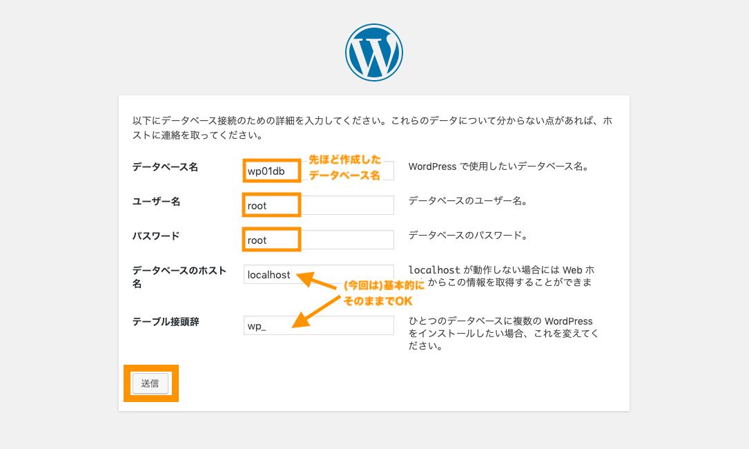 WordPressのインストール データベースのアクセス情報を入力