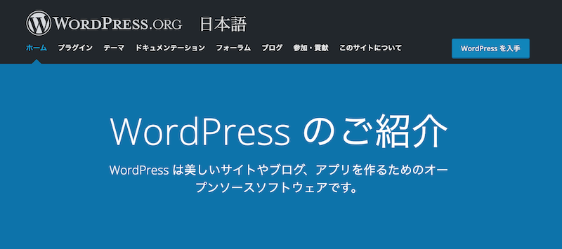 Wordpress.org トップページ