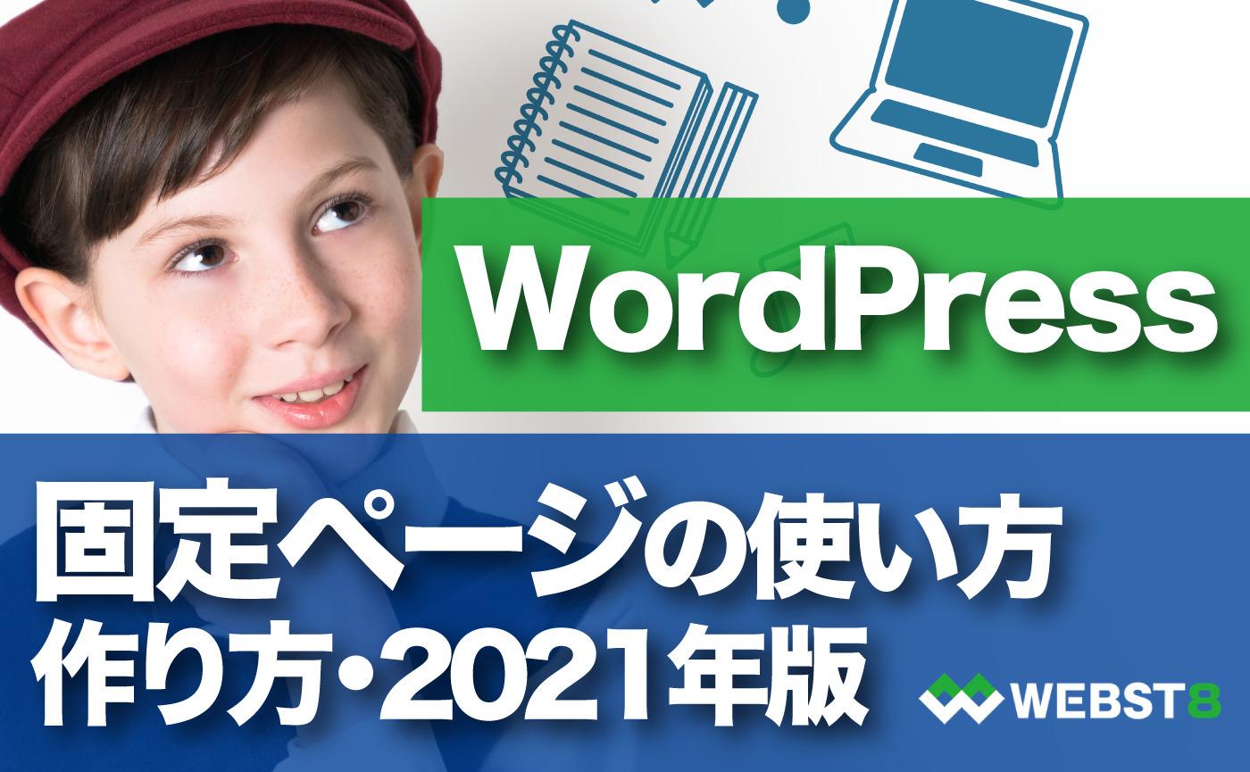 WordPress 固定ページの使い方作り方・2021年版
