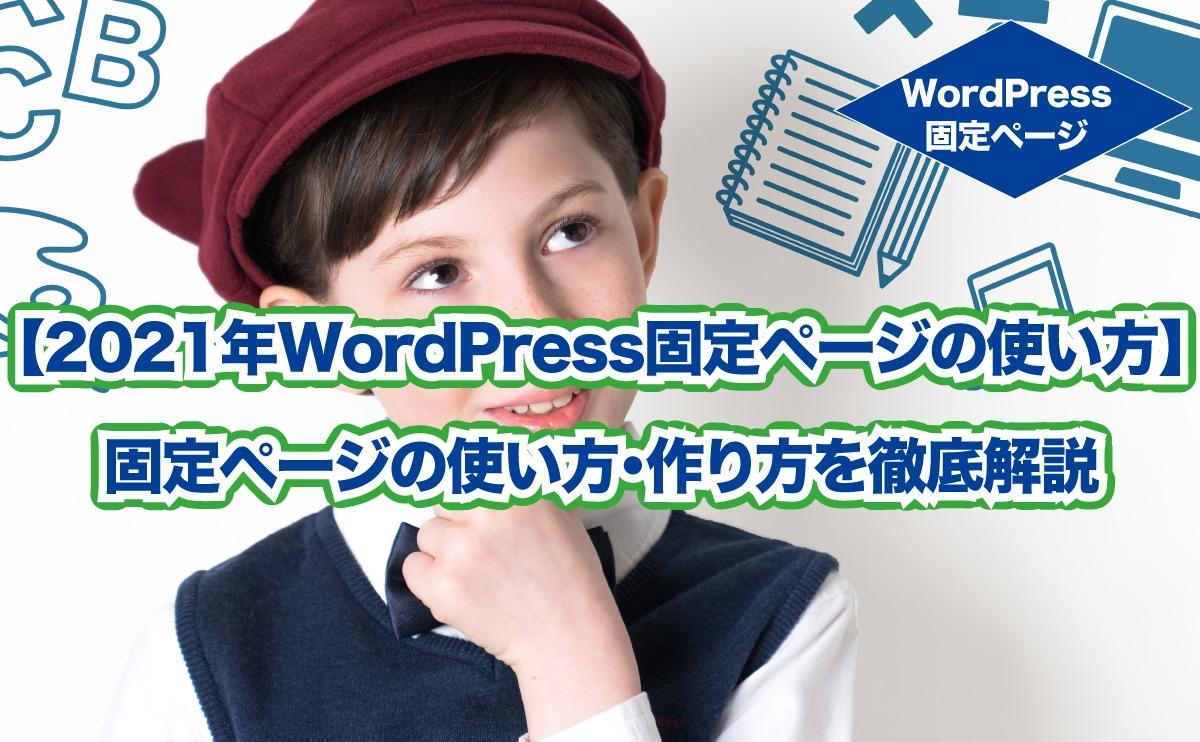 【2021年WordPress固定ページの使い方】 固定ページの使い方・作り方を徹底解説