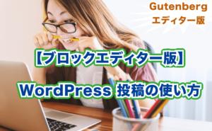 ブロックエディター版 WordPress 投稿の使い方