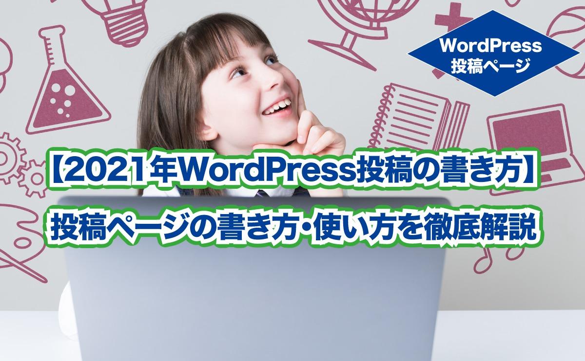 【2021年WordPress投稿の書き方】 投稿ページの書き方・使い方を徹底解説