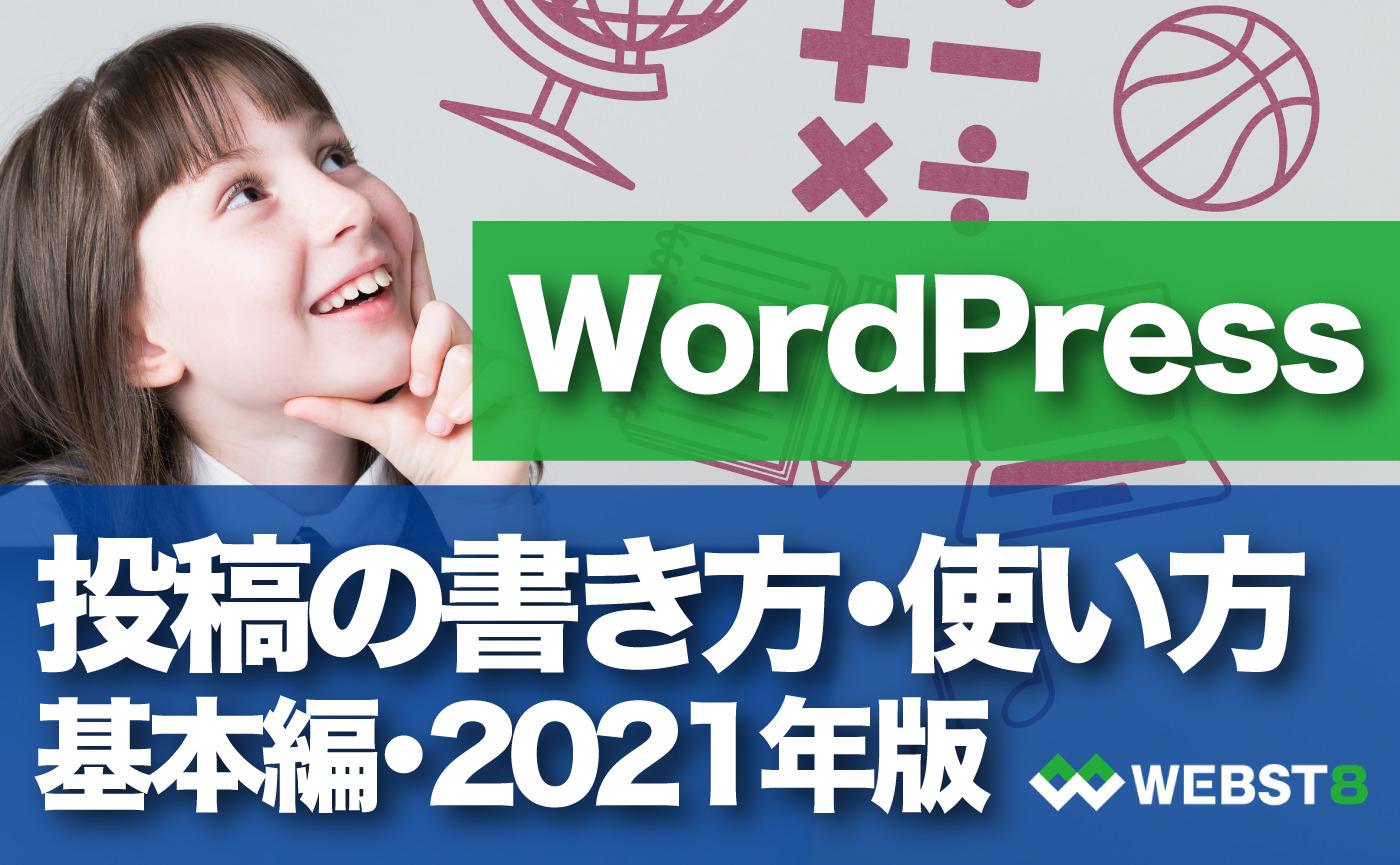 WordPress 投稿の書き方・使い方 基本編・2021年版