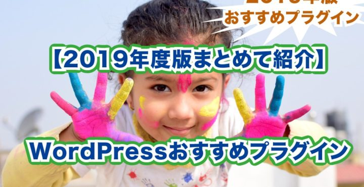 【2019年度版まとめて紹介】 WordPressおすすめプラグイン