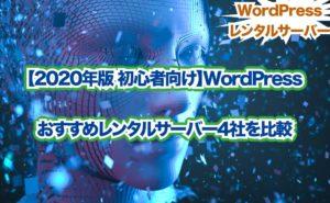 【2020年版 初心者向け】WordPress おすすめレンタルサーバー4社を比較