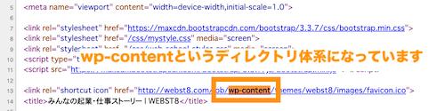 WordPressで作られているサイトのソースコード。wp-contentというディレクトリ体系になっている